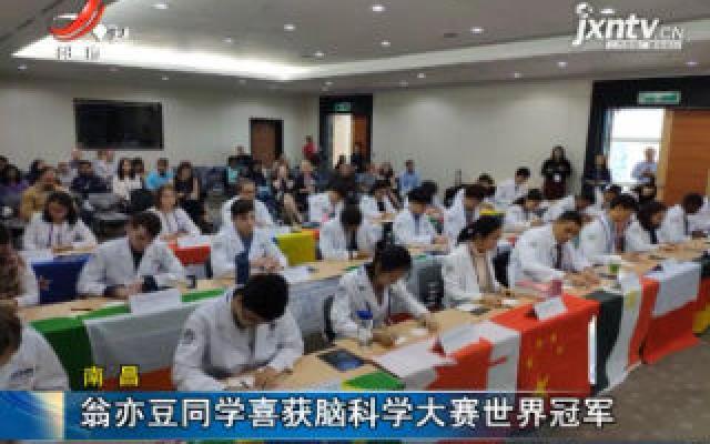 南昌:翁亦豆同学喜获脑科学大赛世界冠军