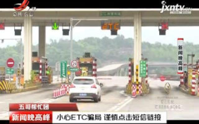广东:小心ETC骗局 谨慎点击短信链接