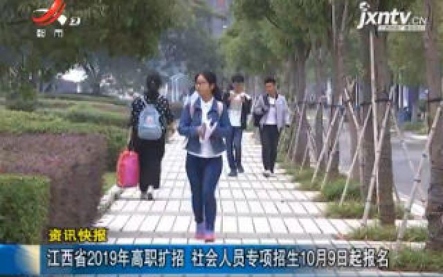 江西省2019年高职扩招 社会人员专项招生10月9日起报名