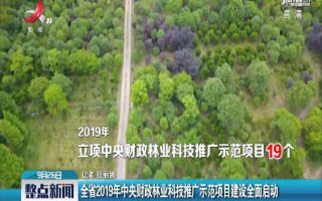 江西省2019年中央财政林业科技推广示范项目建设全面启动