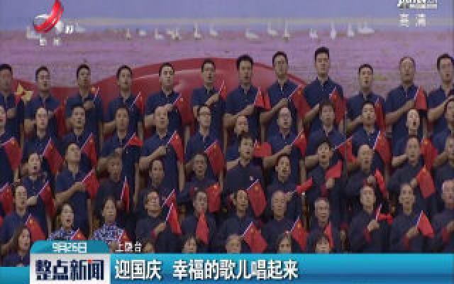 江西上饶:迎国庆 幸福的歌儿唱起来