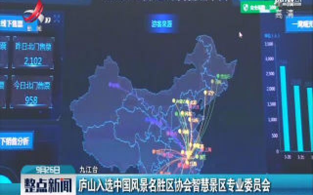 庐山入选中国风景名胜区协会智慧景区专业委员会