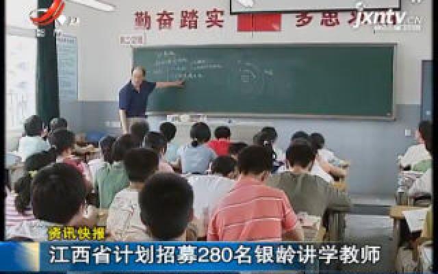 江西省计划招募280名银龄讲学教师