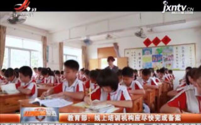 教育部:线上培训机构应尽快完成备案