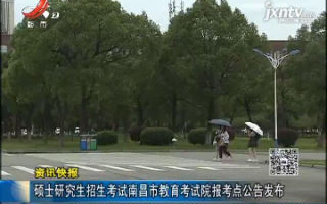 硕士研究生招生考试南昌市教育考试院报考点公告发布