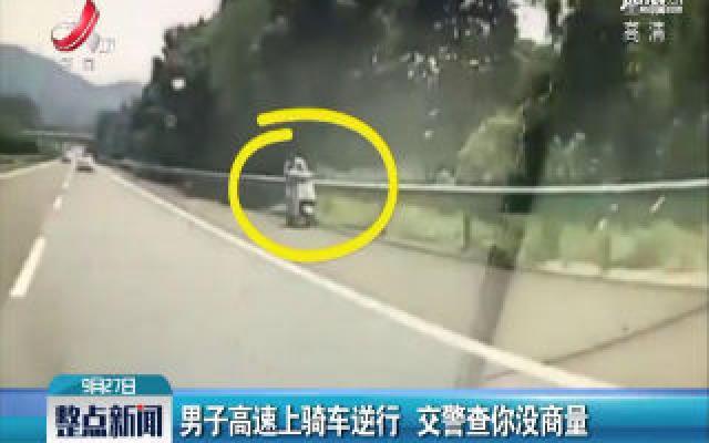 安徽安庆:男子高速上骑车逆行 交警查你没商量