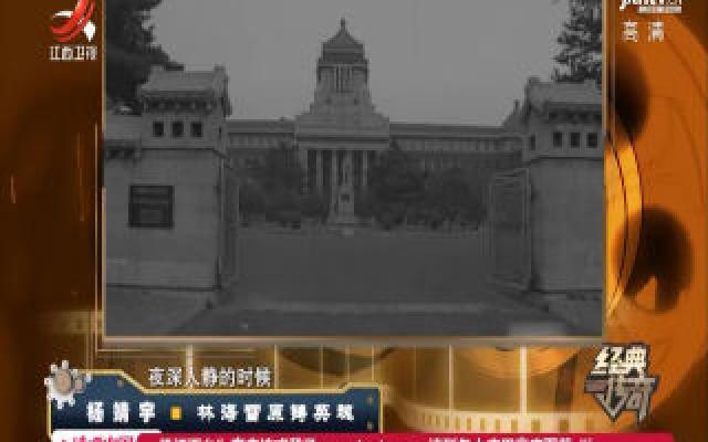 经典传奇20190927 杨靖宇——林海雪原铸英雄