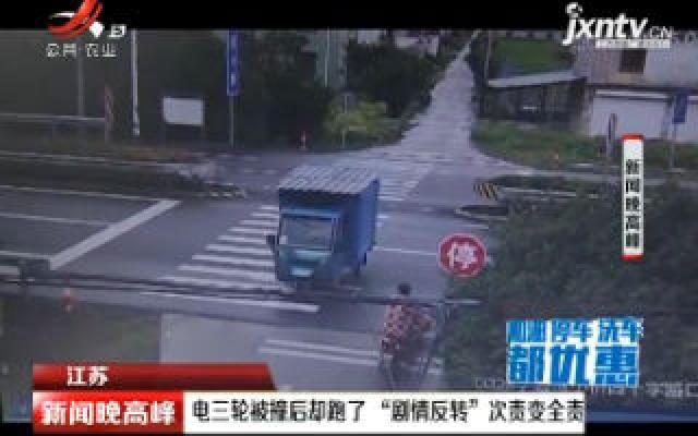 """江苏海安:电三轮被撞后却跑了 """"剧情翻转""""次责变全责"""