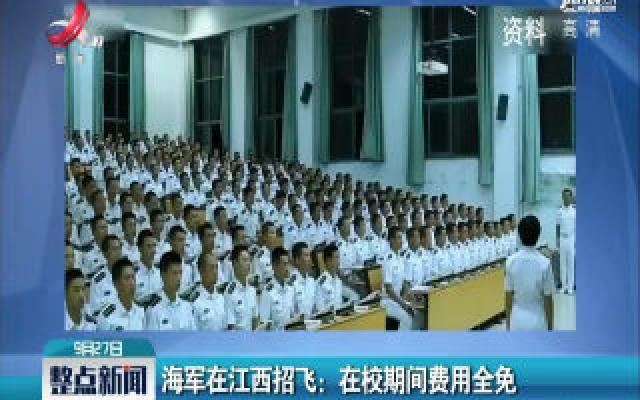 海军在江西招飞:在校期间费用全免