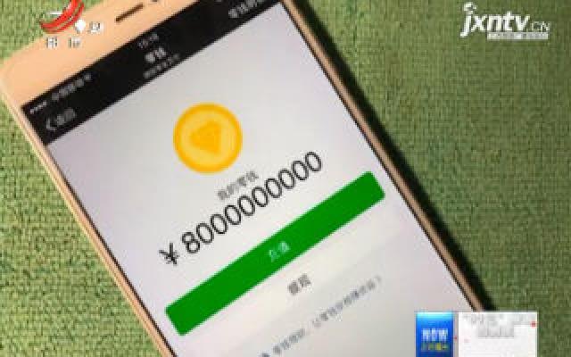 """晚间800 20190927 """"80亿""""身家的男友"""