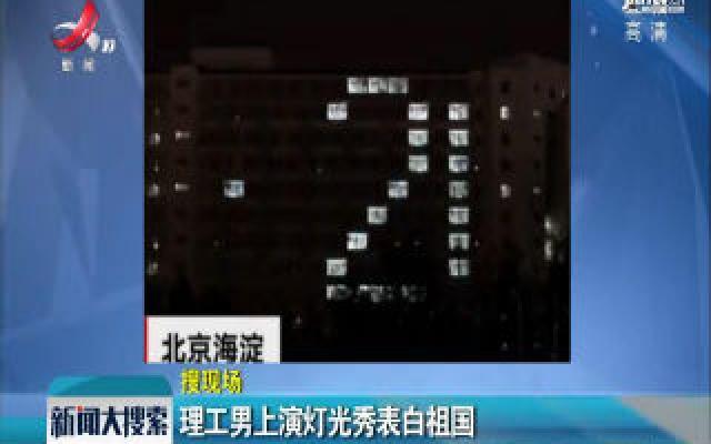 北京:理工男上演灯光秀表白祖国