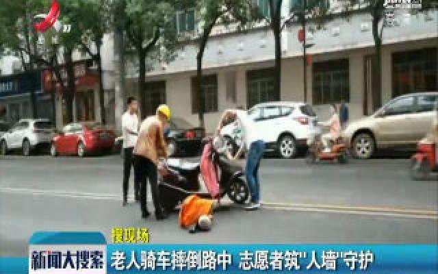 """高安:老人骑车摔倒路中 志愿者筑""""人墙""""守护"""