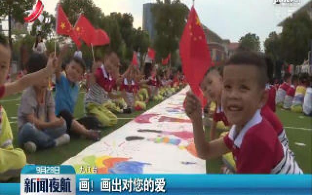九江湖口:画!画出对您的爱