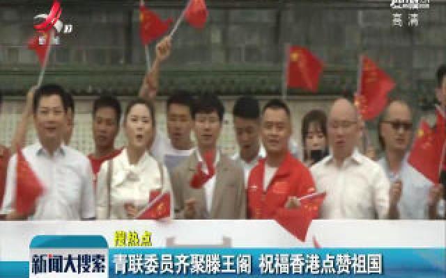 青联委员齐聚滕王阁 祝福香港点赞祖国