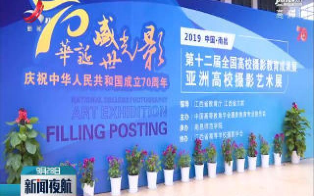 南昌:第十二届全国高校摄影教育成果展开展