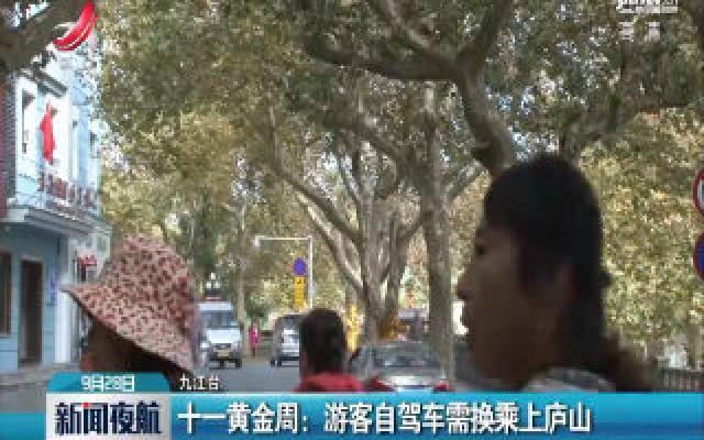 十一黄金周:游客自驾车需换乘上庐山