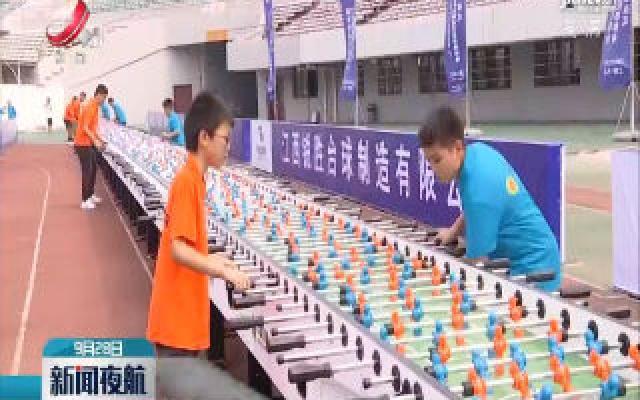 九江打造最长桌式足球台 创吉尼斯世界纪录