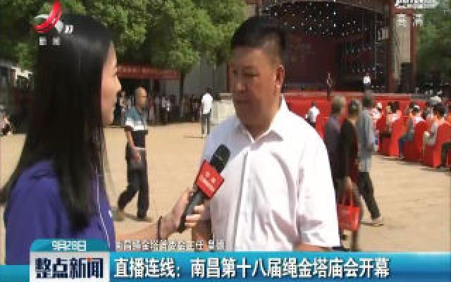 直播连线:南昌第十八届绳金塔庙会开幕