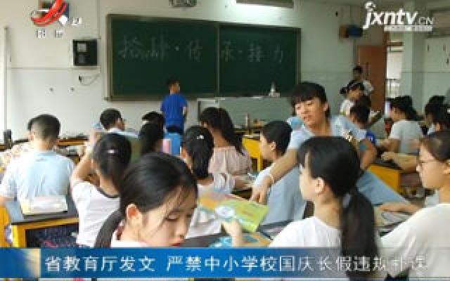 江西省教育厅发文 严禁中小学校国庆长假违规补课
