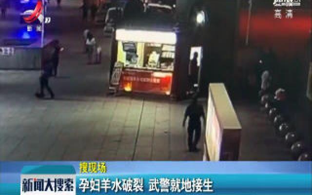 广州:孕妇羊水破裂 武警就地接生