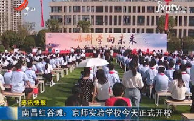 南昌红谷滩:京师实验学校9月28日正式开校