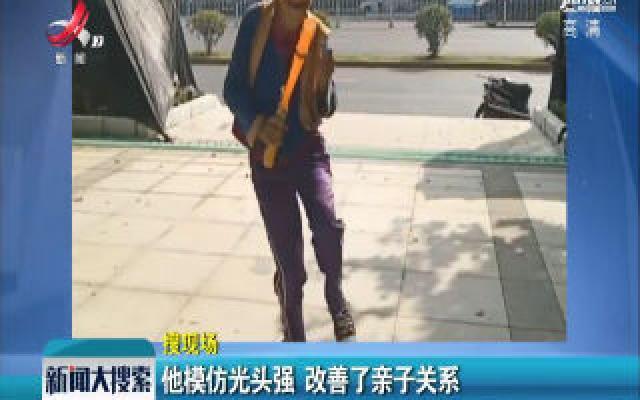 湖南长沙:他模仿光头强 改善了亲子关系