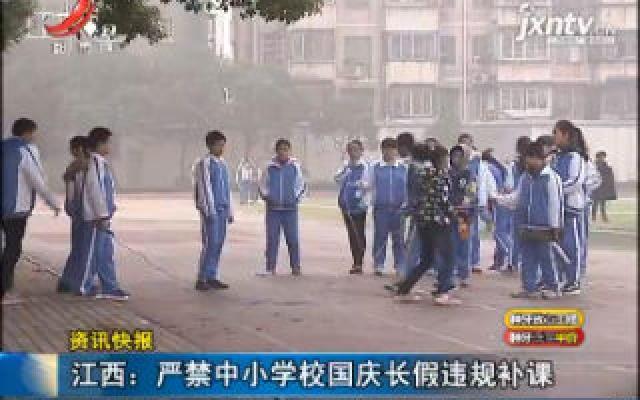 江西:严禁中小学校国庆长假违规补课