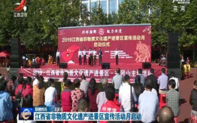 江西省非物质文化遗产进景区宣传活动月启动