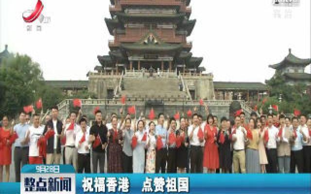 南昌:青联委员齐聚滕王阁 祝福香港点赞祖国