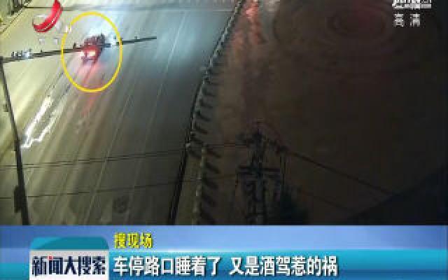 贵州凯里:车停路口睡着了 又是酒驾惹的祸