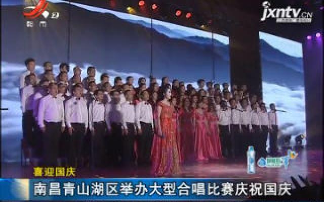 喜迎国庆:南昌青山湖区举办大型合唱比赛庆祝国庆