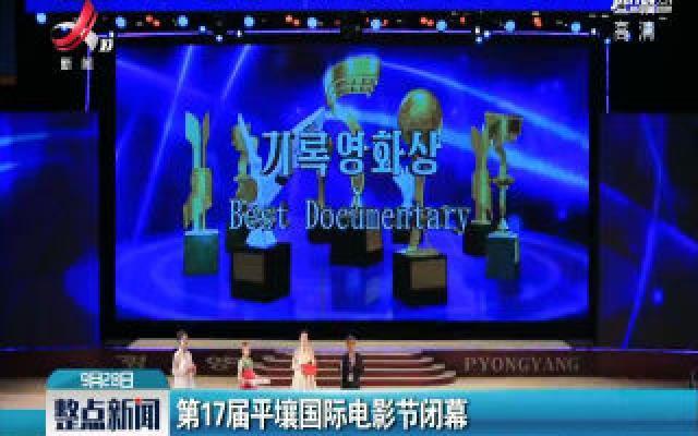 第17届平壤国际电影节闭幕
