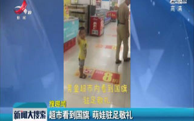 广东湛江:超市看到国旗 萌娃驻足敬礼