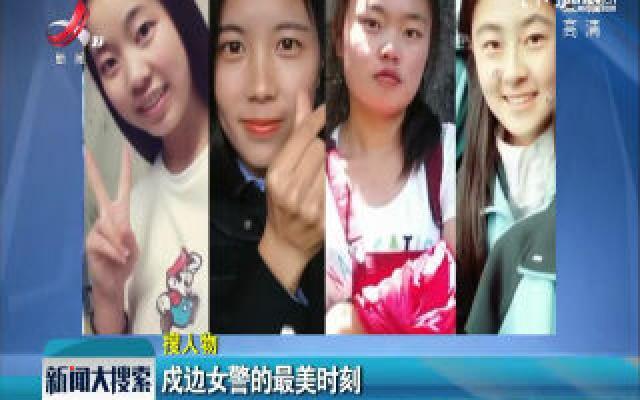 云南西双版纳:戍边女警的最美时刻