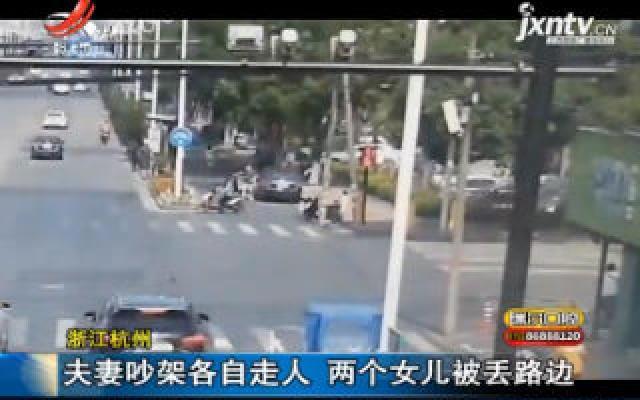浙江杭州:夫妻吵架各自走人 两个女儿被丢路边