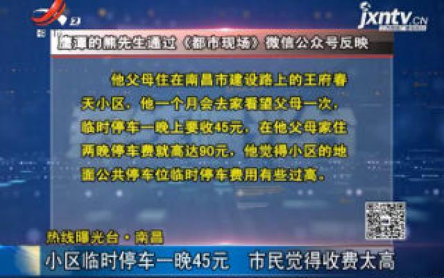 【热线曝光台】南昌:小区临时停车一晚45元 市民觉得收费太高