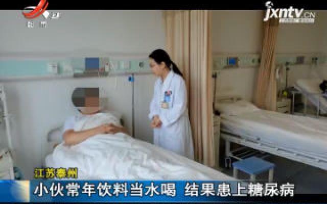 江苏泰州:小伙常年饮料当水喝 结果患上糖尿病