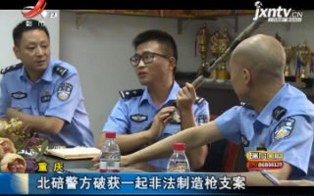 重庆:北碚警方破获一起非法制作枪支案