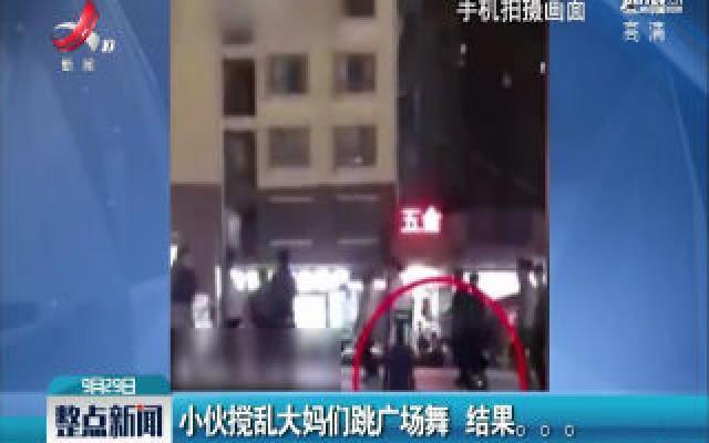 云南昆明:小伙搅乱大妈们跳广场舞 结果。。。