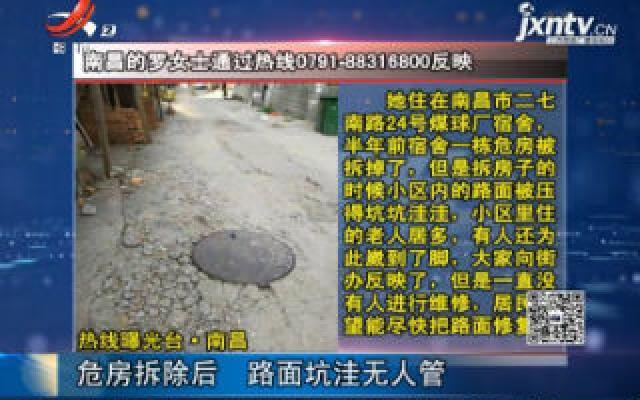 【热线曝光台】南昌:危房拆除后 路面坑洼无人管