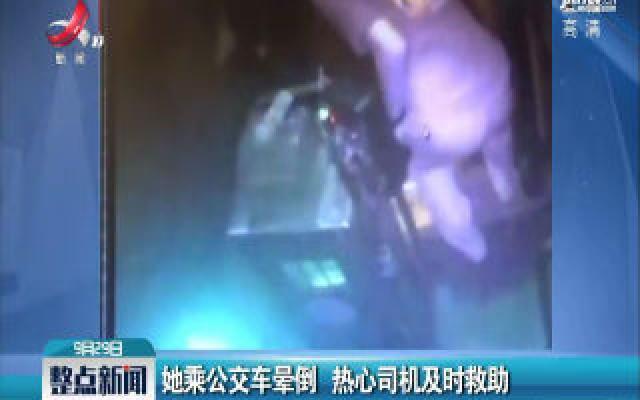 河南郑州:她乘公交车晕倒 热心司机及时救助