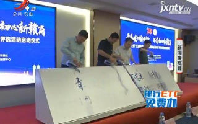 第七届江西杰出优秀青年企业家评选活动启动