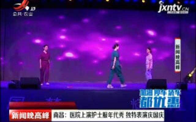 南昌:医院上演护士服年代秀 独特表演庆国庆