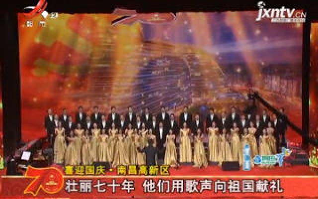 喜迎国庆·南昌高新区:壮丽七十年 他们用歌声向祖国献礼