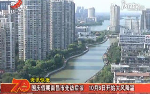 国庆假期南昌市先热后凉 10月6日开始大风降温