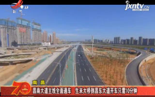 南昌:昌南大道主线全面通车 生米大桥到昌东大道开车只需10分钟