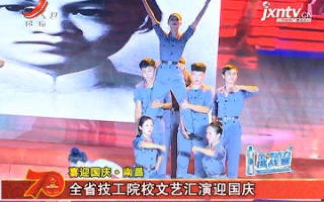 喜迎国庆·南昌:全省技工院校文艺汇演迎国庆