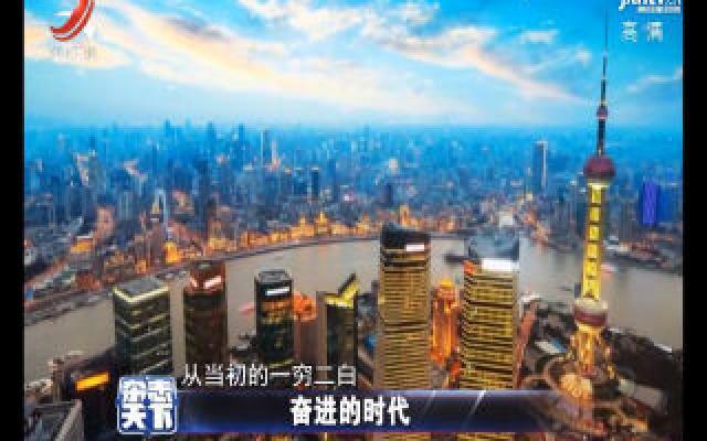 持续改革的智慧和勇气 奠定了新中国70年来的辉煌和成就