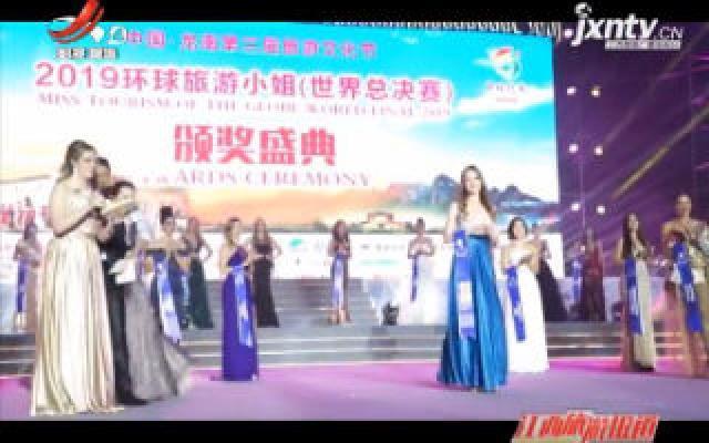 赣州:全球佳丽齐聚第三届龙南文化旅游节