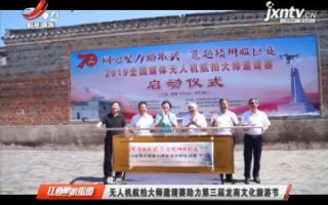 赣州:无人机航拍大师邀请赛助力第三届龙南文化旅游节